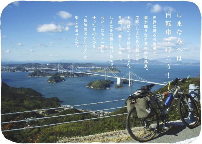 しまなみへは自転車で行こう!