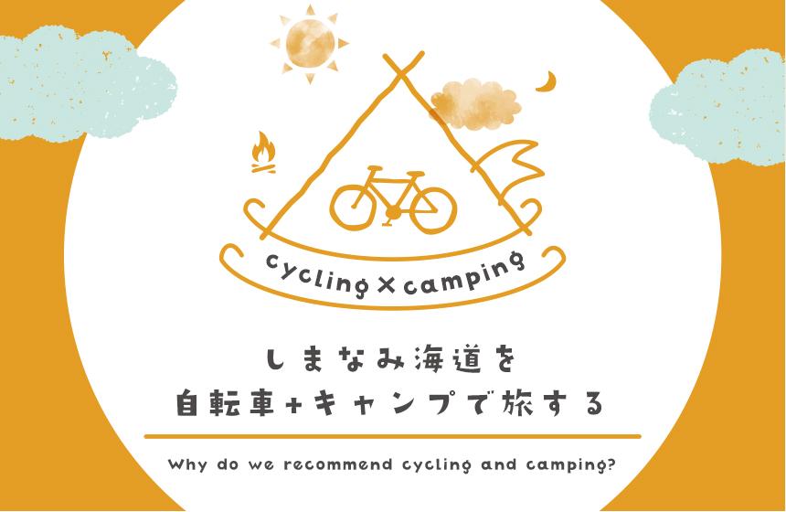 サイクリングキャンプ